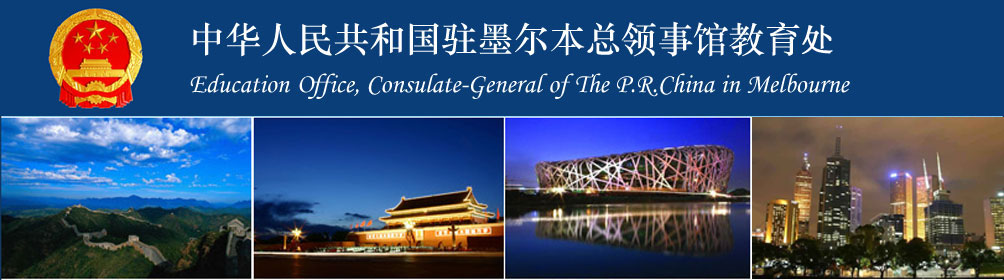 2019/2020 Chinese Government Scholarship Application-Study